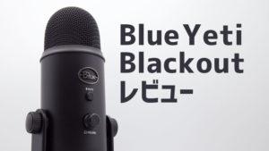 【レビュー】Blue Yeti マイクはゲーム・実況用にも超高音質でおすすめなコンデンサーマイク