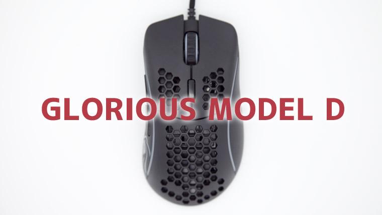 Glorious Model D レビュー