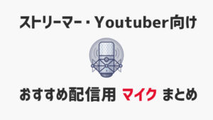 ゲームストリーマー・Youtuber向けのおすすめ配信用マイクまとめ
