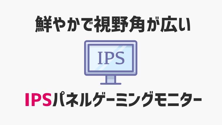 IPSパネルゲーミングモニターまとめ