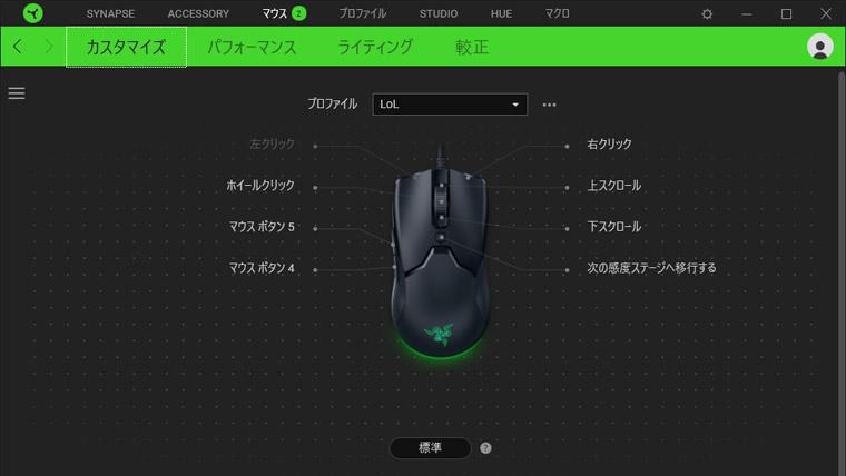 Razer Viper Mini のカスタマイズ設定
