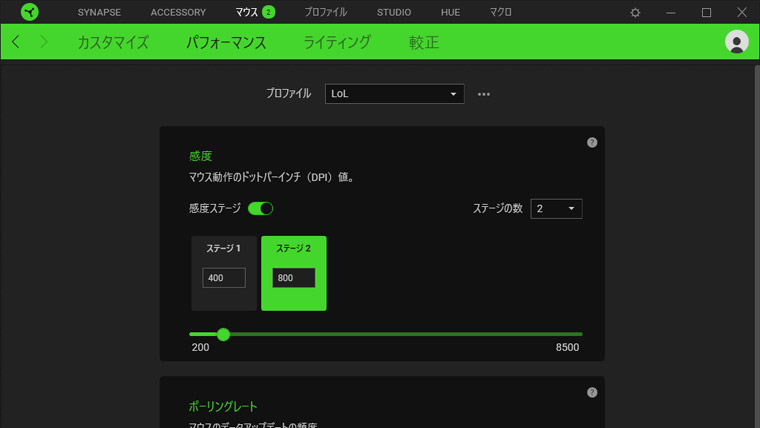 Razer Viper Mini のパフォーマンス設定
