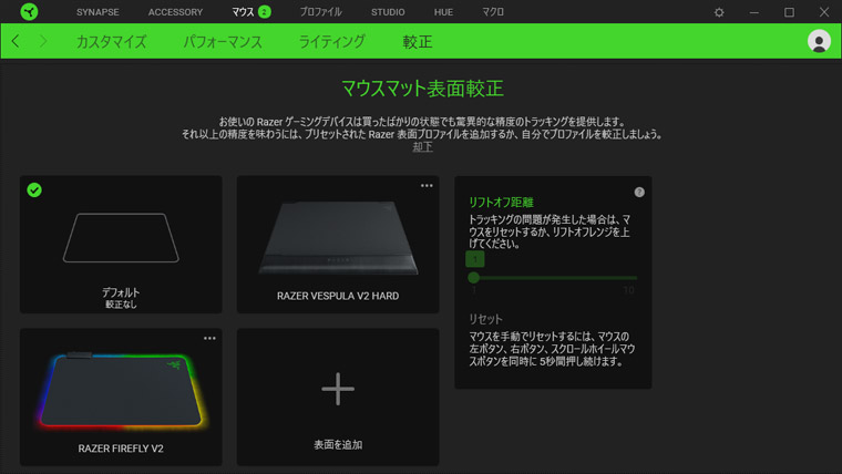 Razer Viper Mini 較正の設定