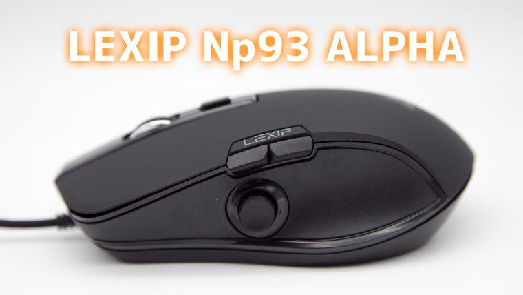 【レビュー】Lexip Np93 Alpha - 珍しいジョイスティック付きのゲーミングマウス