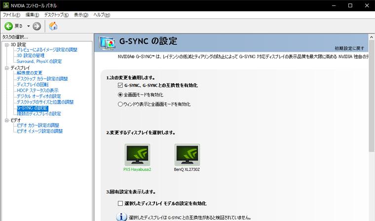 G-SyncをONにする
