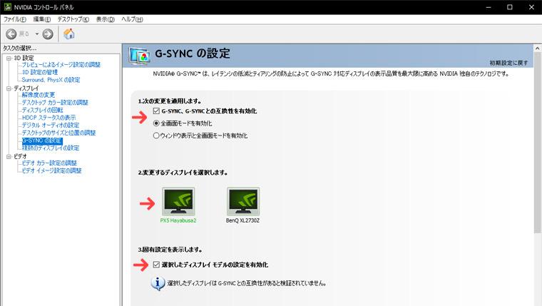G-SYNCオンのための設定