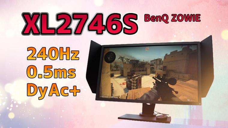 【レビュー】XL2746S - 240Hz・応答速度0.5ms・DyAc+で残像感が少ない強力モニター