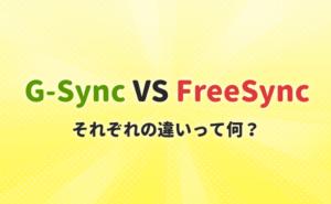 G-SyncとFreeSyncの違いって何?同期技術が必要な理由とその内容について解説