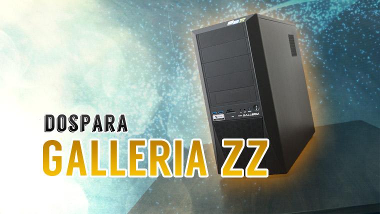 【実機レビュー】GALLERIA ZZ - 9900K+2080 Tiのハイエンドデスクトップ