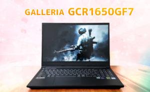 【実機レビュー】GALLERIA GCR1650GF7 - 低予算・初心者向けのゲーミングノート
