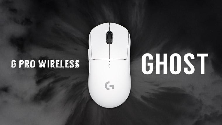 【レビュー】Logicool G Pro ワイヤレス GHOST - 元祖無線の王様、真っ白な限定版