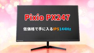 【レビュー】Pixio PX247 - IPSで144Hzの鬼コスパゲーミングモニター