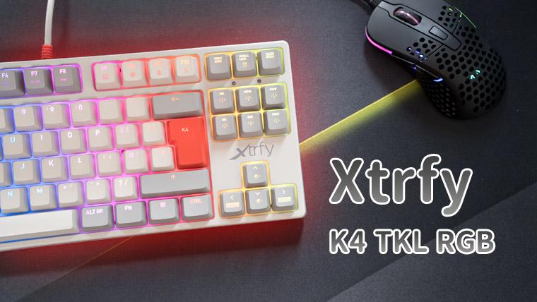 【レビュー】Xtrfy K4 TKL RGB レトロ - シリコングリス注入のTKLキーボード