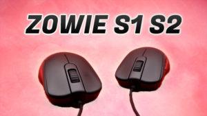 【レビュー】ZOWIE S1 / S2 - 光らなくても洗練されたゲーミングマウス
