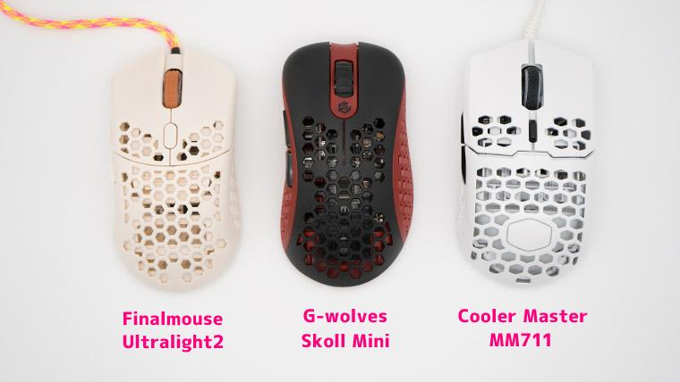 他の小型マウスと比較