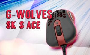 【レビュー】G-Wolves SK-S ACE - こんなに軽くて大丈夫か?なエルゴ中華マウス