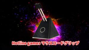 【レビュー】Hotline games マウスコードグリップ - コスパの良い中華バンジー
