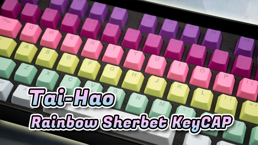 【レビュー】Tai-Hao レインボーシャーベット キーキャップ - キーボードを美しく彩る