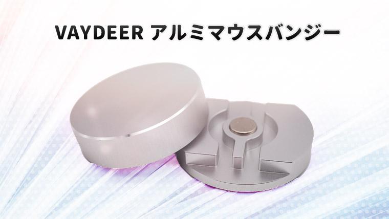 【レビュー】VAYDEER アルミマウスバンジー - 超コンパクトで驚くクオリティ