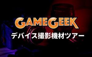 【撮影機材ツアー】ゲームギークチャンネルがデバイス・ガジェット撮影に使っている機材を公開!