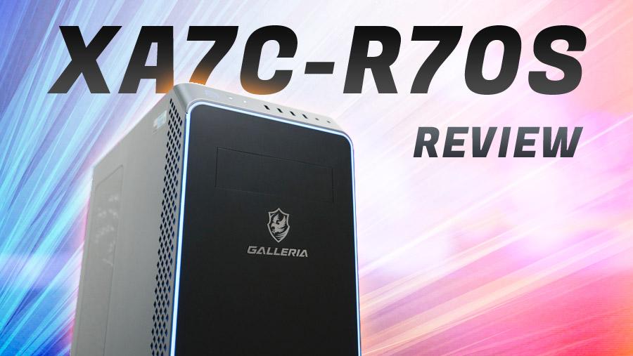 【実機レビュー】GALLERIA XA7C-R70S - 新しくなったバランス型BTOゲーミングPC
