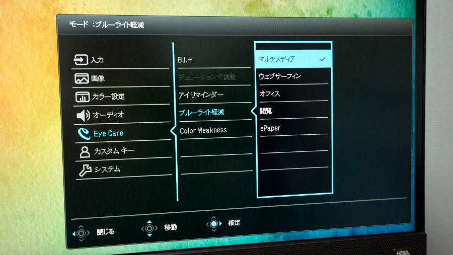 EW3280U ブルーライト選択画面
