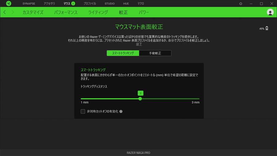 Razer Naga Pro ソフトウェアでLOD調整