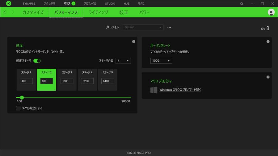 Razer Naga Pro DPI調整