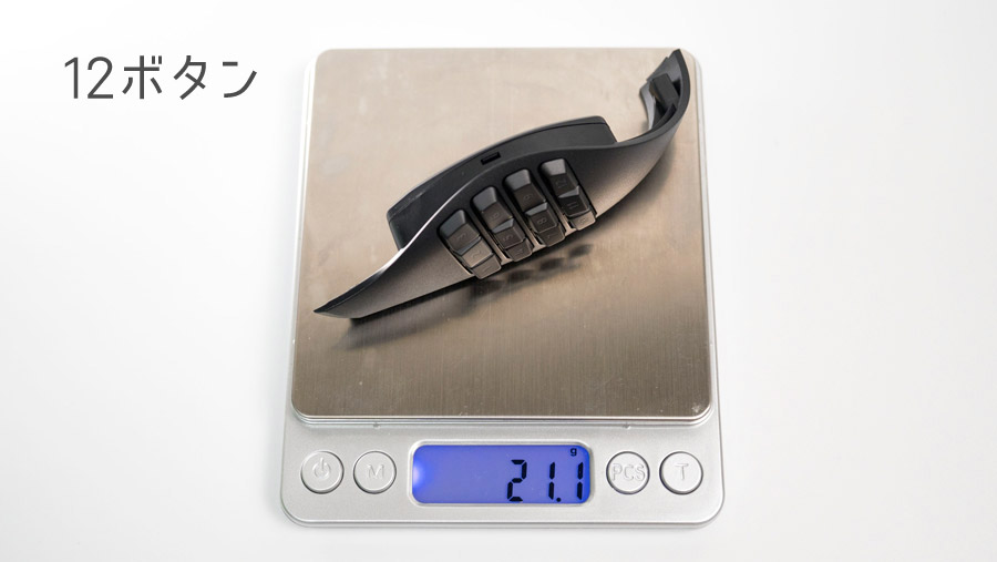 Razer Naga Pro 12ボタンの重さ