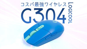 Logicool G304 レビュー
