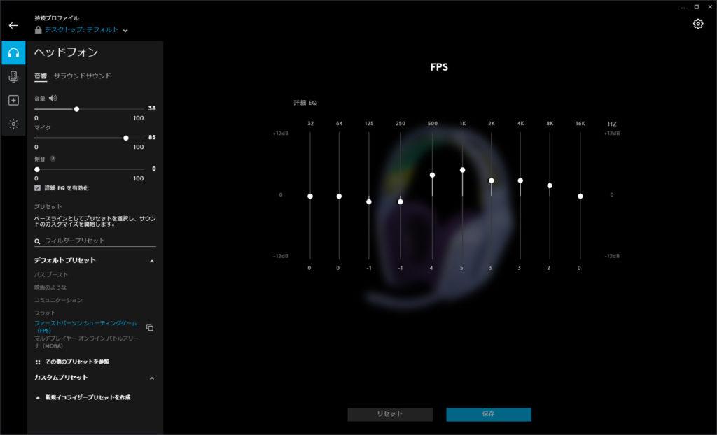 G733 ヘッドホン音質