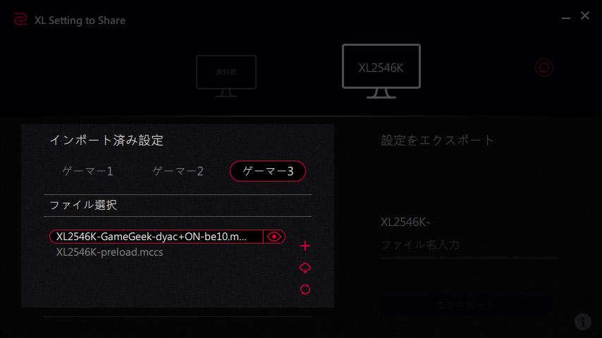 XLsettingtoshare - 読み込み