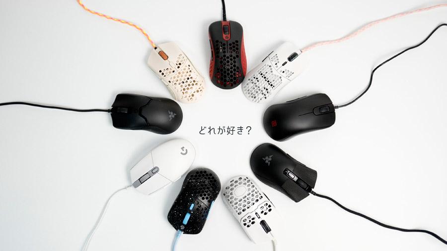どのマウスが好き?