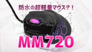 Cooler Master MM720
