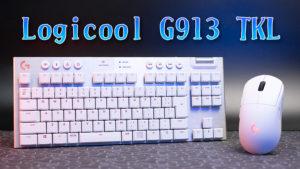 【レビュー】Logicool G913 TKL - 最強のロープロファイルワイヤレス