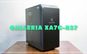 【実機レビュー】GALLERIA XA7C-R37 - RTX3070搭載のコスパ抜群ゲーミングPC