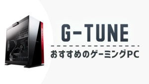 G-Tune おすすめ ゲーミングpc
