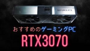 rtx3070搭載のおすすめBTOゲーミングPC