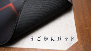 【レビュー】うごかんパッド - マウスパッドが全く滑らなくなる特製シート