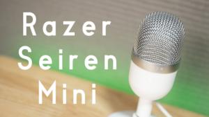 Razer Seiren Mini レビュー