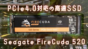FireCuda 520 レビュー