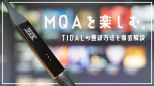 THX Onyxを使ってMQA音質を楽しむ方法について。TIDALのアカウント登録も徹底解説