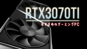 RTX3070Ti搭載でおすすめのBTOゲーミングPCを比較紹介